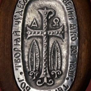 Плакетка «Велик Господь» в киоте