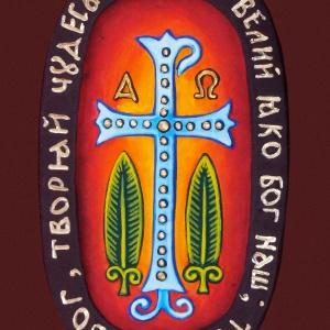 Плакетка «Велик Господь»