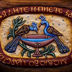 Плакетка «Вода Живая» в киоте
